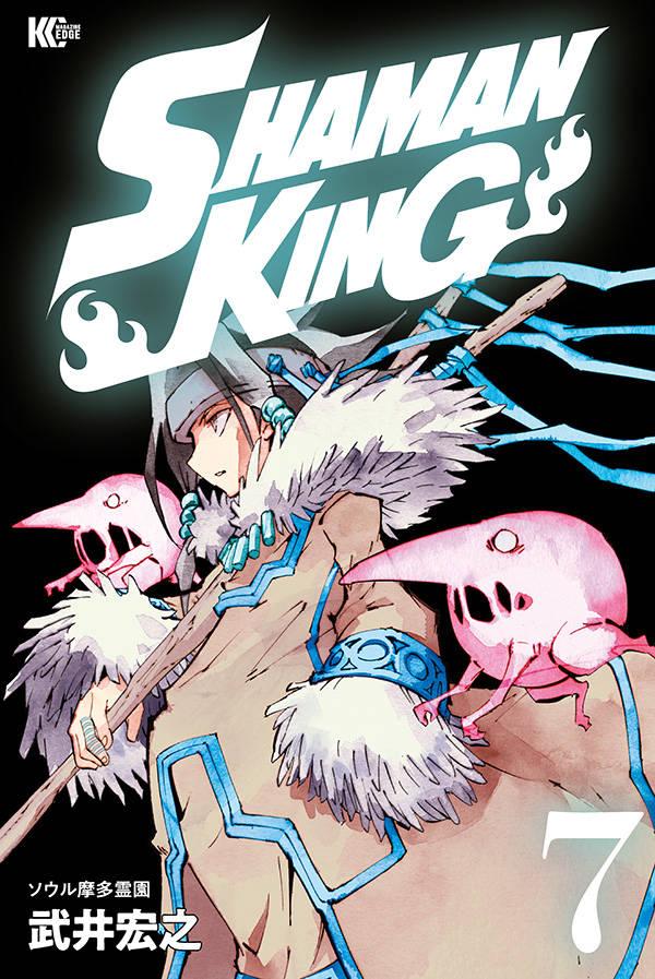 SHAMAN KING(7)