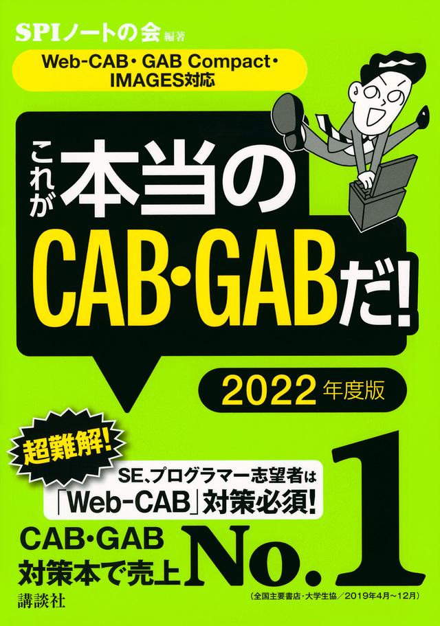 【Web-CAB・GAB Compact・IMAGES対応】 これが本当のCAB・GABだ! 2022年度版