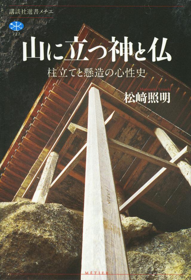 山に立つ神と仏 柱立てと懸造の心性史