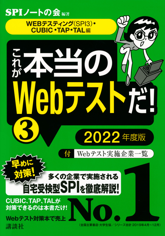 【WEBテスティング(SPI3)・CUBIC・TAP・TAL 編】 これが本当のWebテストだ! (3) 2022年度版