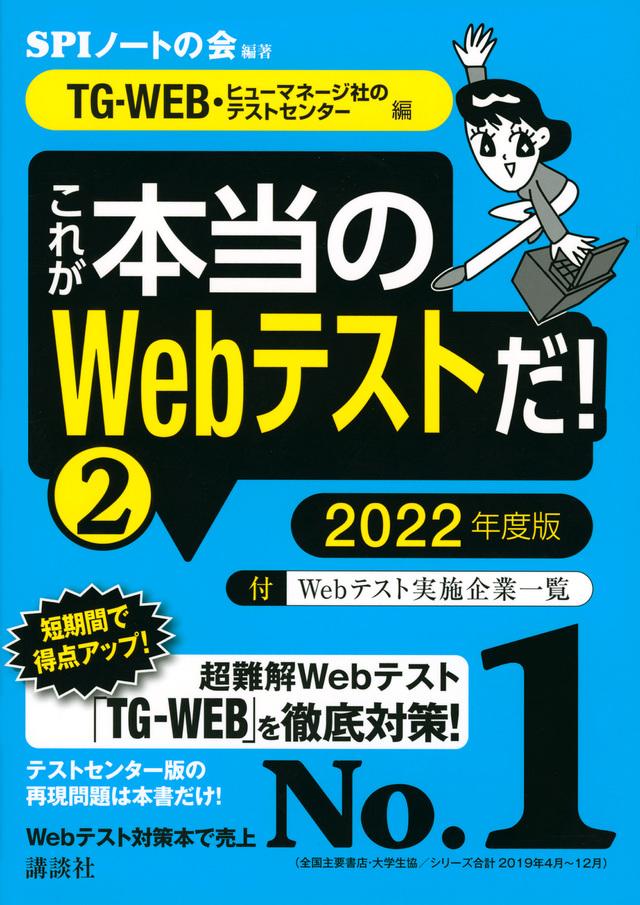 【TG-WEB・ヒューマネージ社のテストセンター 編】 これが本当のWebテストだ! (2) 2022年度版