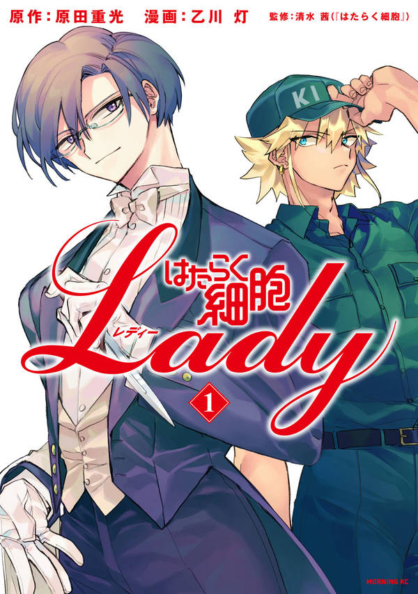 はたらく細胞LADY(1)