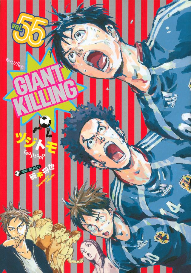 GIANT KILLING(55)