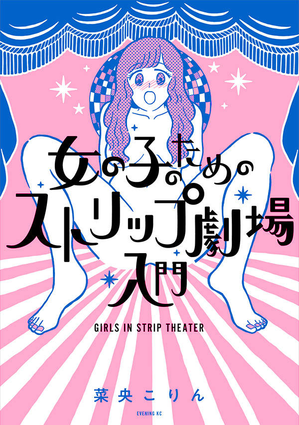 女の子のためのストリップ劇場入門