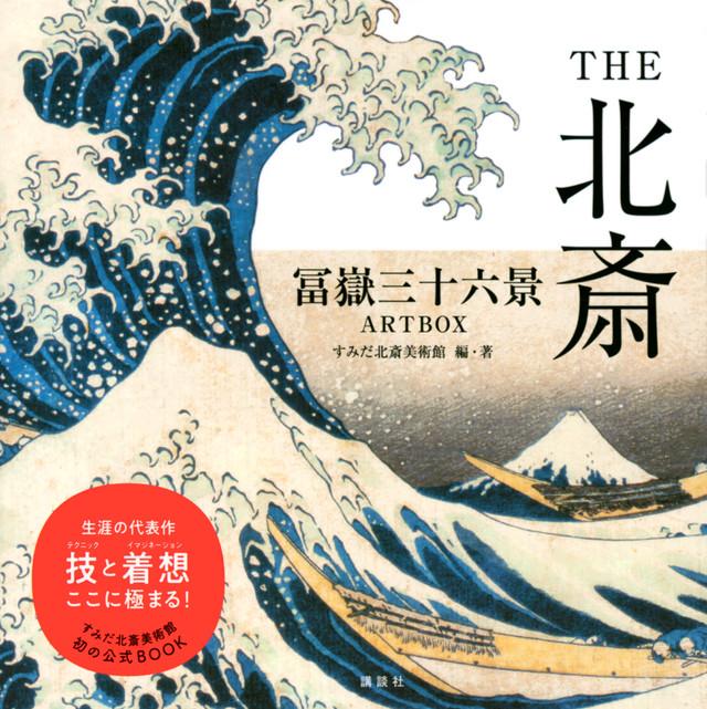THE北斎 冨嶽三十六景ARTBOX