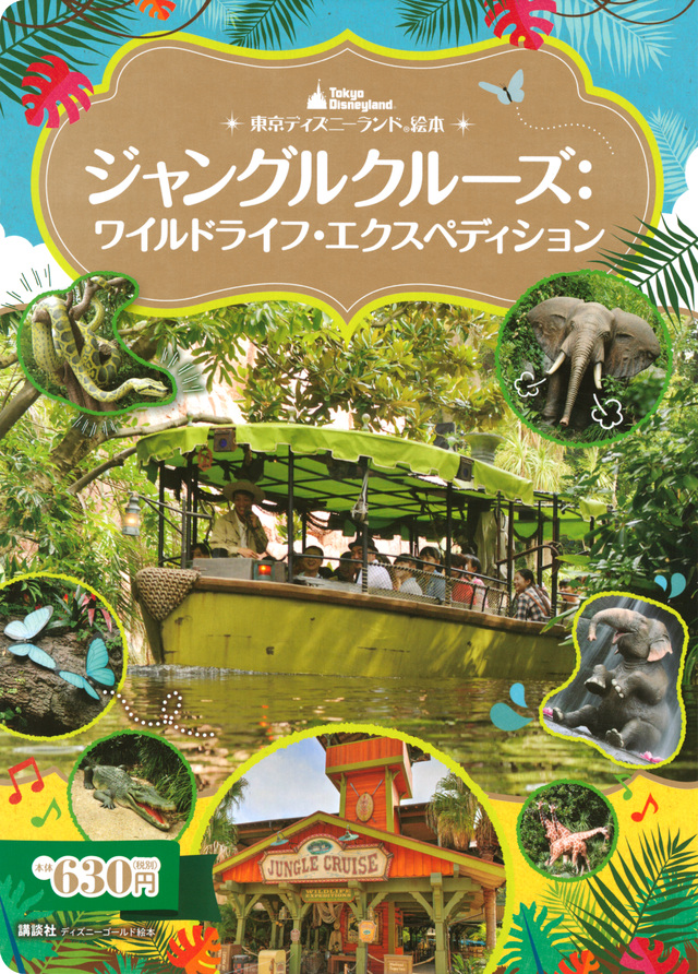 東京ディズニーランド絵本 ジャングルクルーズ:ワイルドライフ・エクスペディション