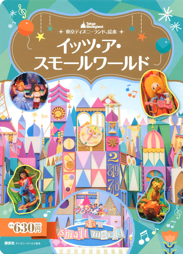 東京ディズニーランド絵本 イッツ・ア・スモールワールド