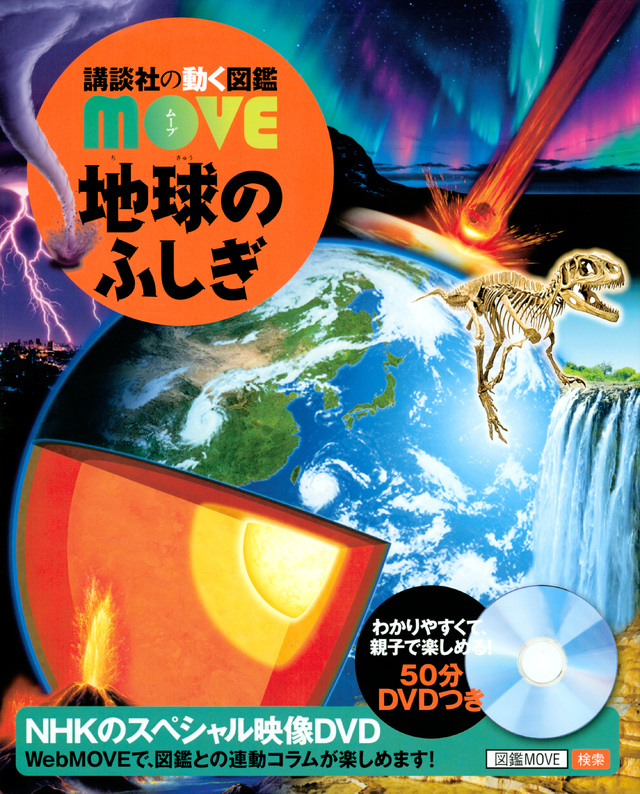 MOVE 地球のふしぎ