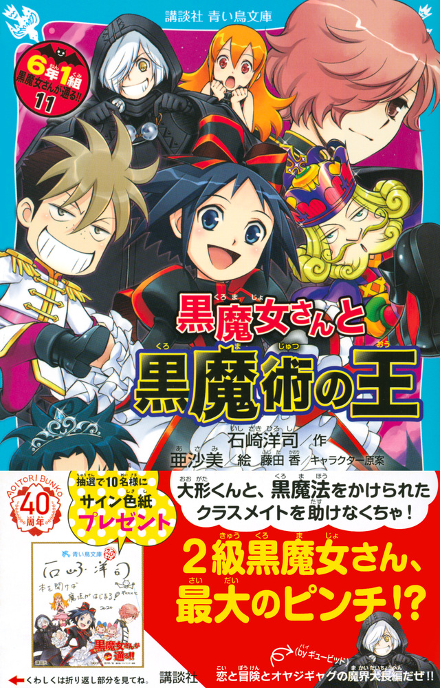 黒魔女さんと黒魔術の王 6年1組黒魔女さんが通る!!(11)