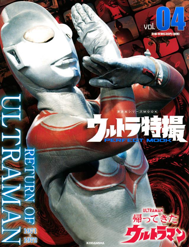 ウルトラ特撮 PERFECT MOOK vol.04 帰ってきたウルトラマン