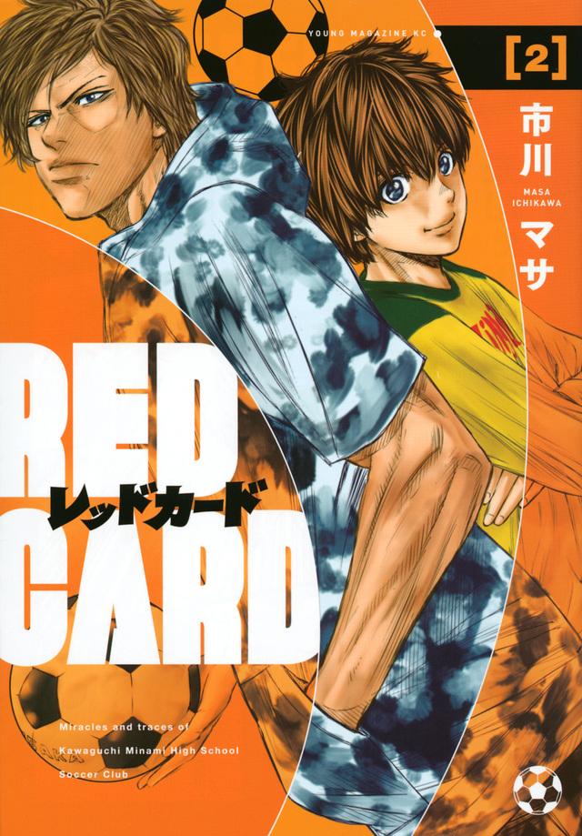 レッドカード(2)