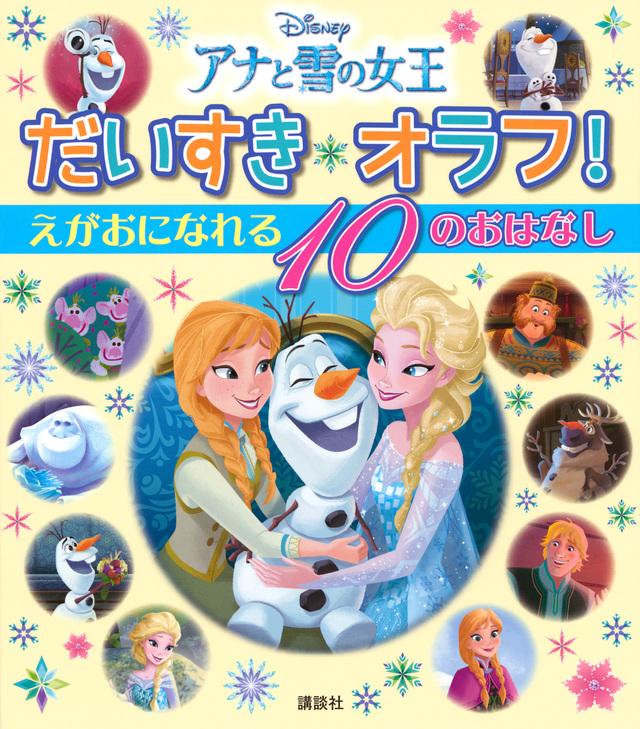 アナと雪の女王 だいすき オラフ! えがおに なれる 10の おはなし
