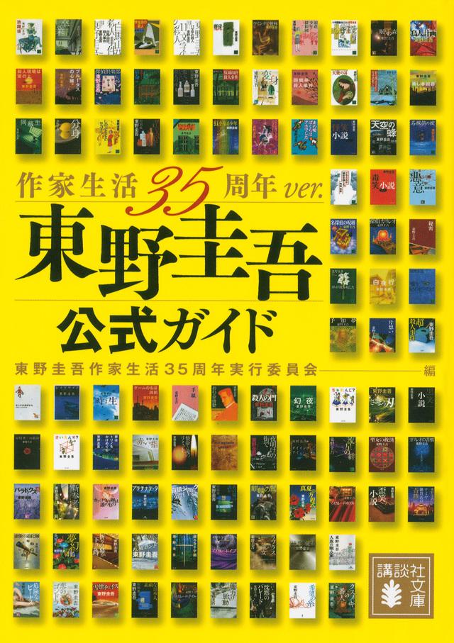 東野圭吾公式ガイド 作家生活35周年ver.
