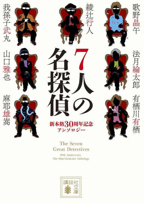 7人の名探偵