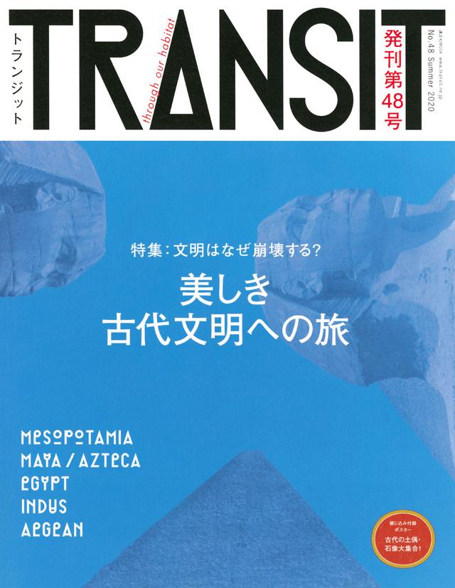 TRANSIT(トランジット)48号 美しき古代文明への旅 文明はなぜ崩壊する?