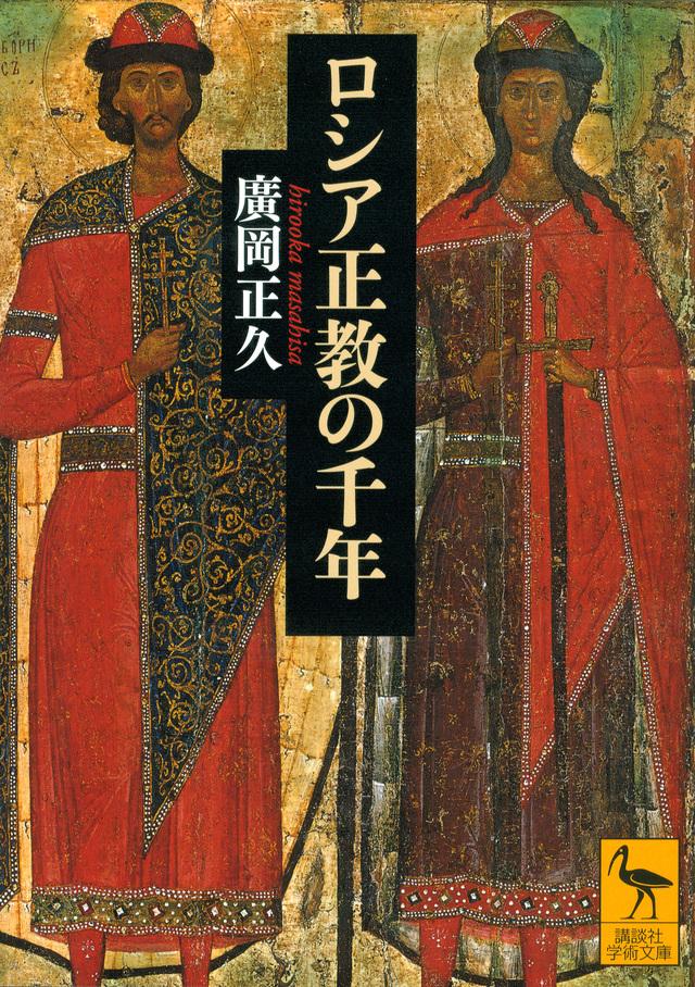 ロシア正教の千年
