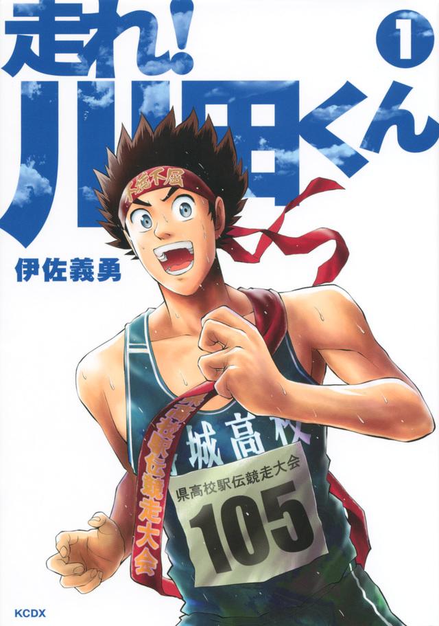 走れ! 川田くん(1)