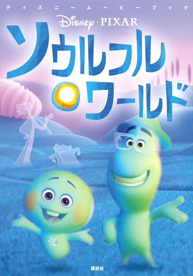 ディズニームービーブック ソウルフル・ワールド