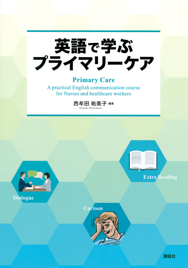 英語で学ぶプライマリーケア Primary Care - A practical English communication course for Nurses and healthcare workers