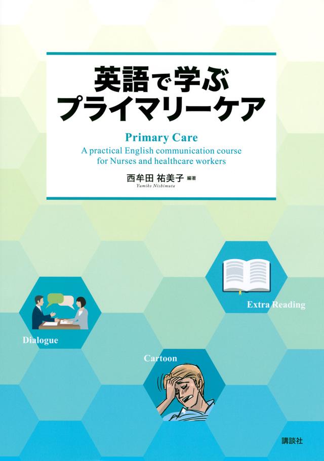 英語で学ぶプライマリーケア Primary Care - A practical English communication course for Nurses and healthcare workers