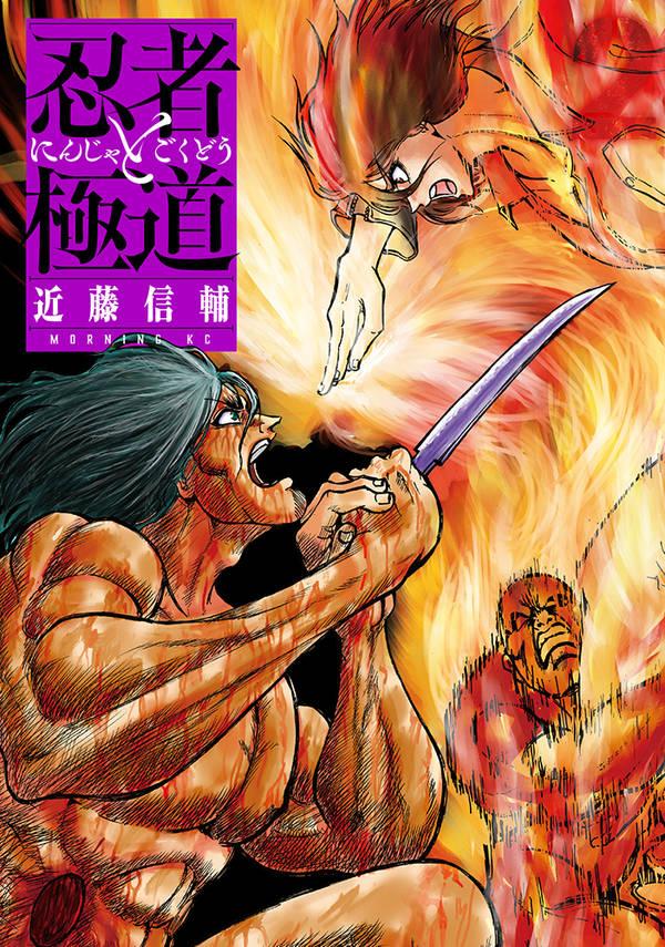 忍者と極道(2)