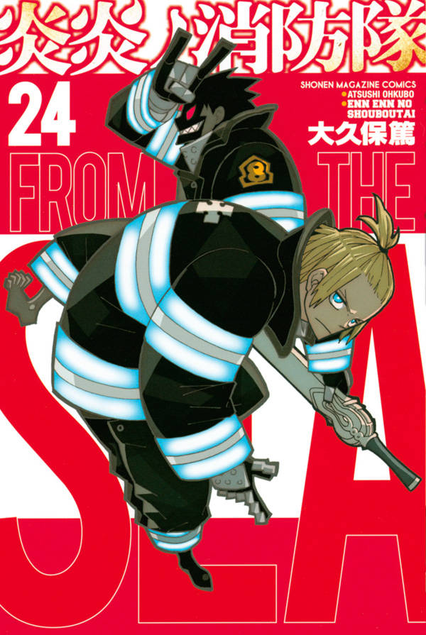 炎炎ノ消防隊(24)