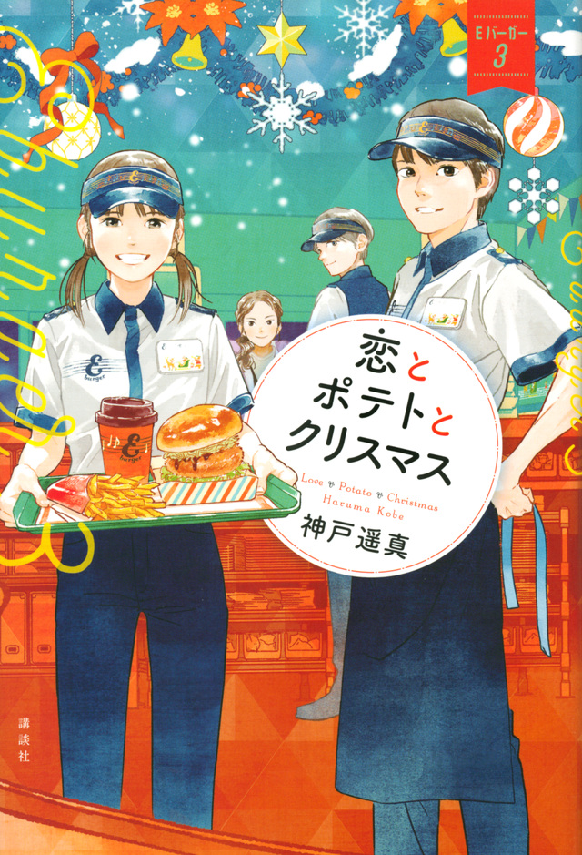 恋とポテトとクリスマス Eバーガー3