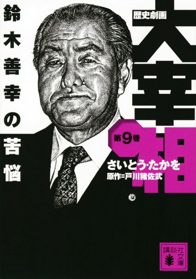 歴史劇画 大宰相 第九巻 鈴木善幸の苦悩