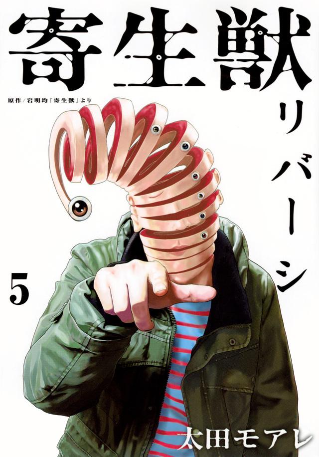 寄生獣リバーシ(5)
