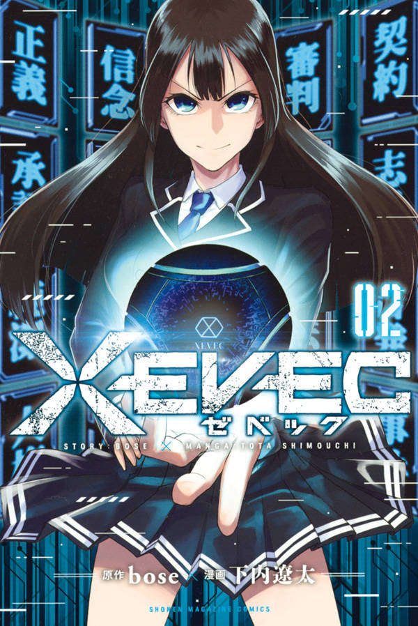 XEVEC(2)