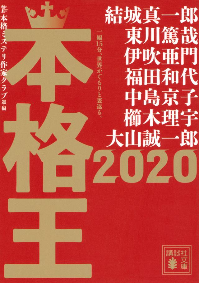 本格王2020