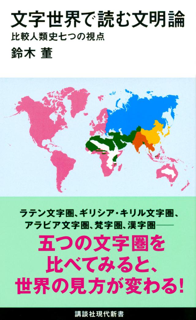 文字世界で読む文明論 比較人類史七つの視点