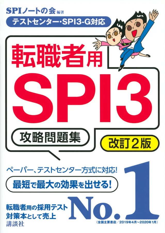 テストセンター・SPI3-G対応 転職者用SPI3攻略問題集 改訂2版