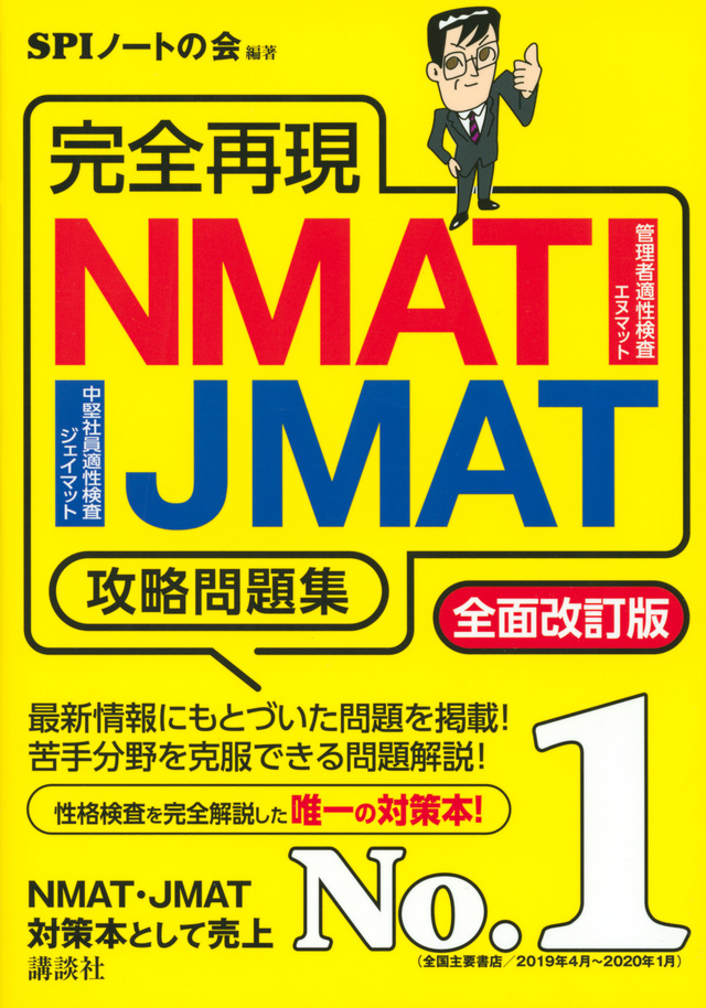 完全再現 NMAT・JMAT攻略問題集 全面改訂版
