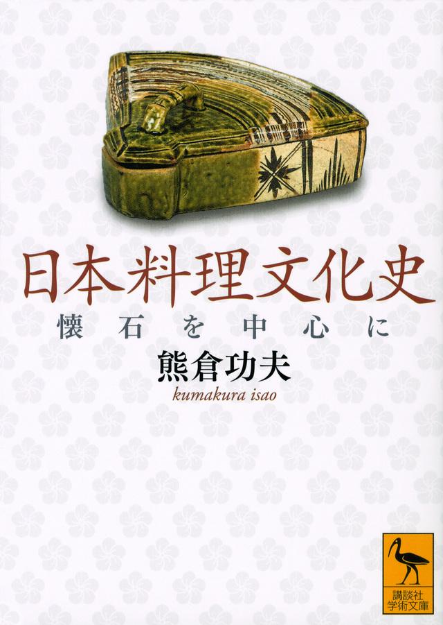 日本料理文化史 懐石を中心に