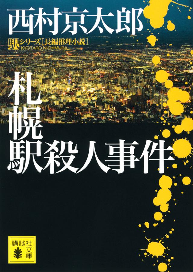 札幌駅殺人事件