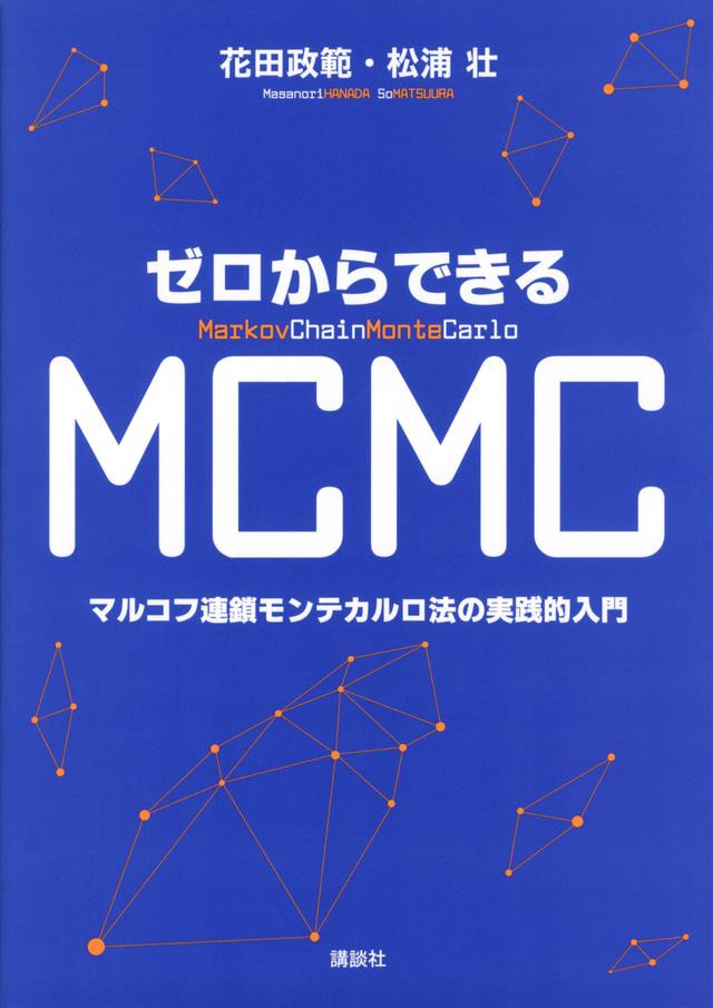 ゼロからできるMCMC マルコフ連鎖モンテカルロ法の実践的入門
