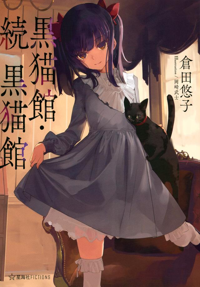 黒猫館・続 黒猫館