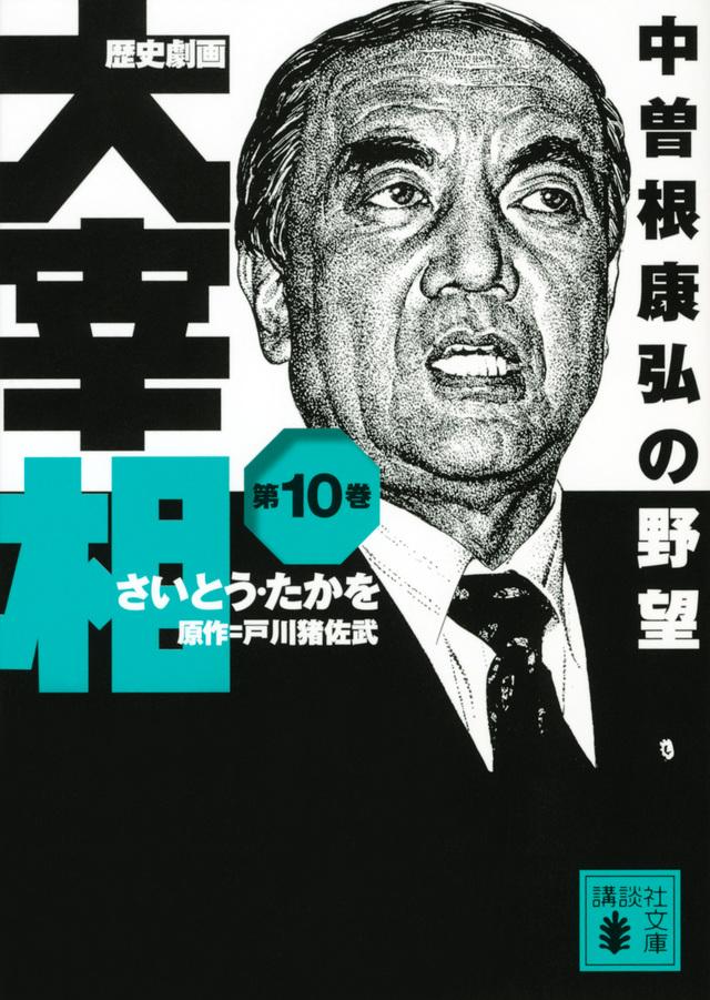 歴史劇画 大宰相 第十巻 中曽根康弘の野望