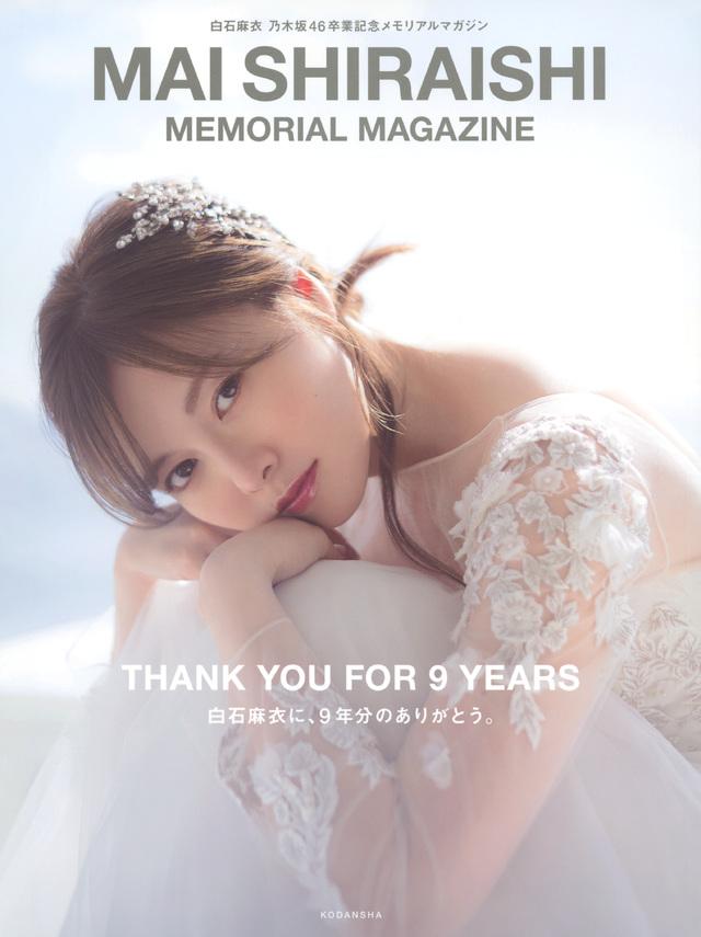 白石麻衣 乃木坂46卒業記念 メモリアルマガジン