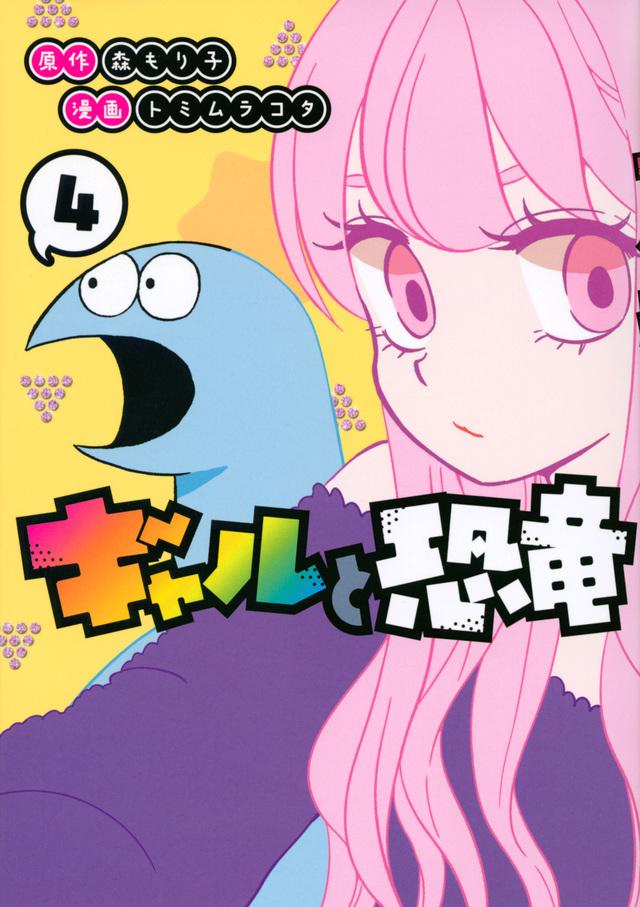 ギャルと恐竜(4)