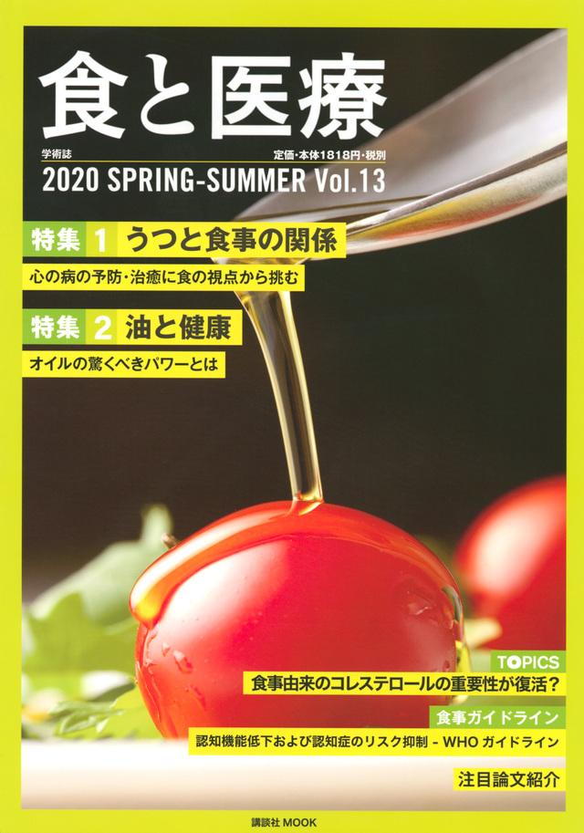 食と医療 13号 SPRING-SUMMER