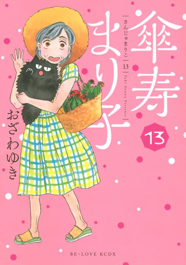 傘寿まり子(13)