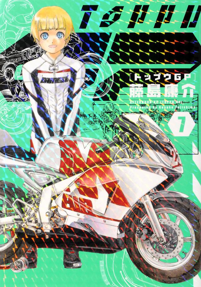トップウGP(7)