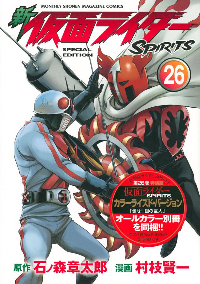 新 仮面ライダーSPIRITS(26)特装版