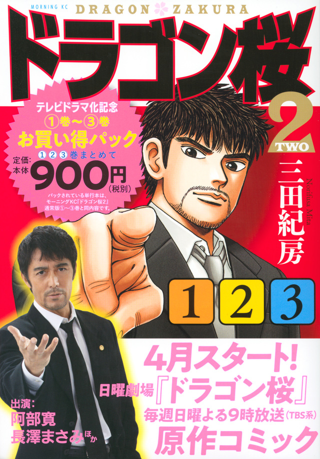 ドラゴン桜2 テレビドラマ化記念 1巻~3巻お買い得パック