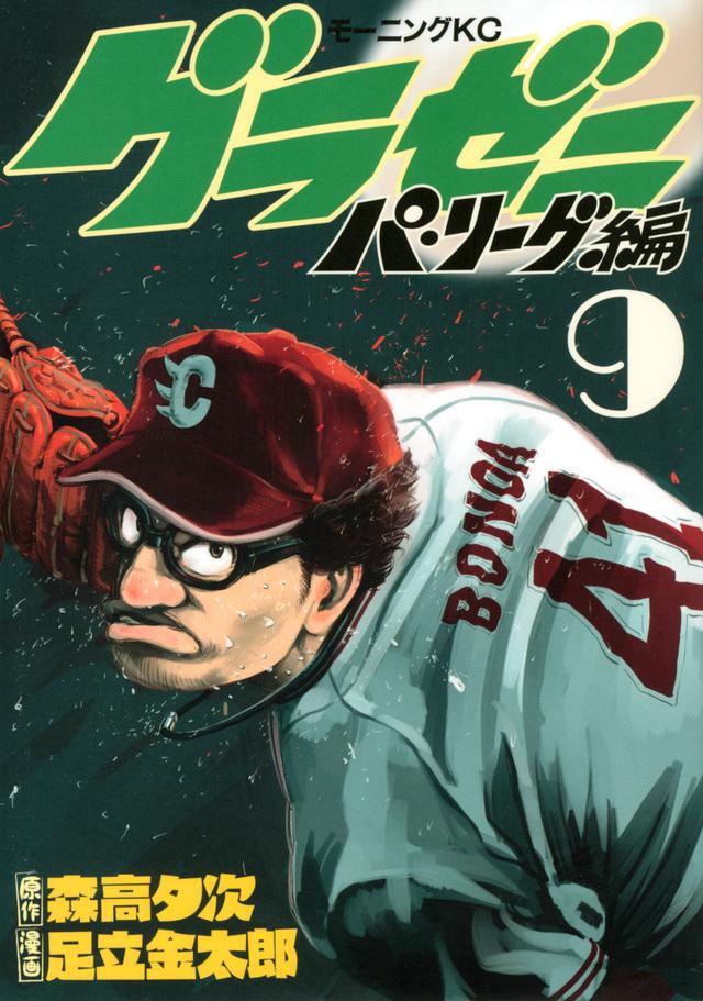 グラゼニ~パ・リーグ編~(9)