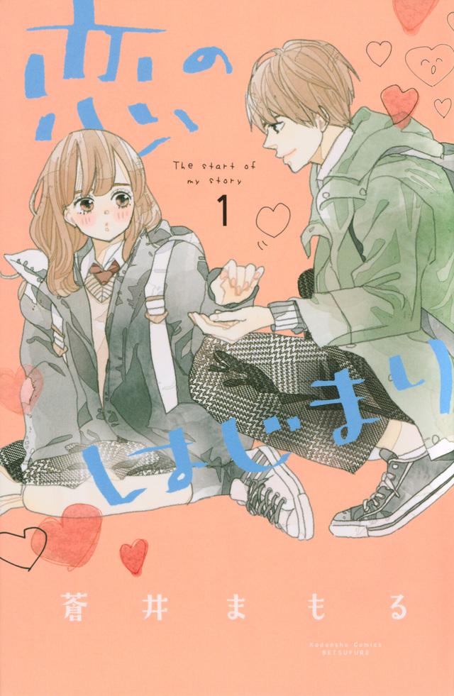 恋のはじまり(1)