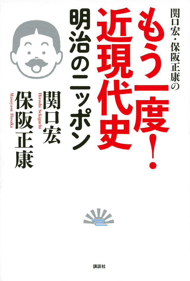 関口宏・保阪正康の もう一度! 近現代史 明治のニッポン