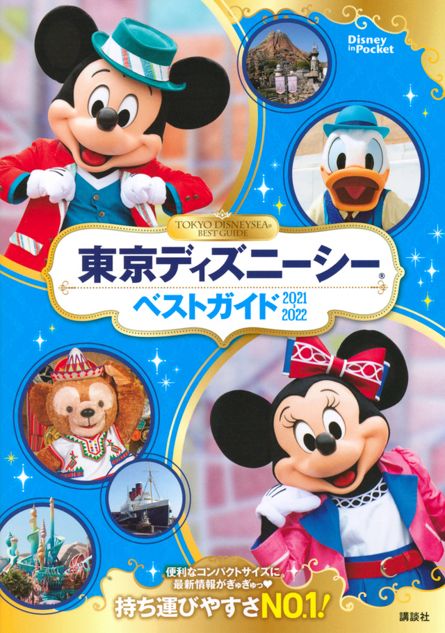 東京ディズニーシーベストガイド 2021-2022